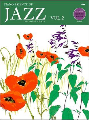 CD BOOK ピアノ・エッセンス・オブ・ジャズ(2)新装版 の画像