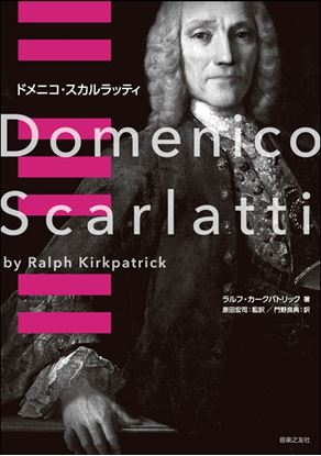 ドメニコ・スカルラッティ の画像