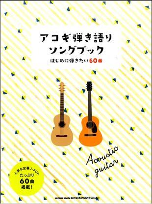 初心者ギター弾き語り アコギ弾き語りソングブック―はじめに弾きたい60曲― の画像