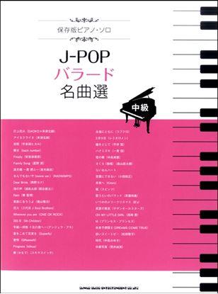 保存版ピアノ・ソロ J-POPバラード名曲選[中級] の画像