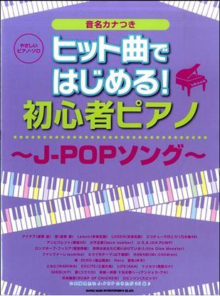 やさしいピアノ・ソロ ヒット曲ではじめる!初心者ピアノ~J-POPソング~ の画像