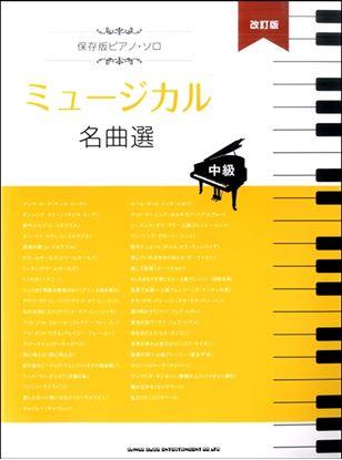 保存版ピアノ・ソロ ミュージカル名曲選[中級][改訂版] の画像