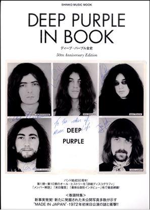ムック DEEP PURPLE IN BOOK ディープ・パープル全史 の画像