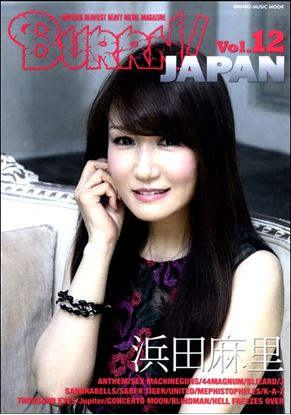 ムック BURRN! JAPAN  VOL.12 の画像