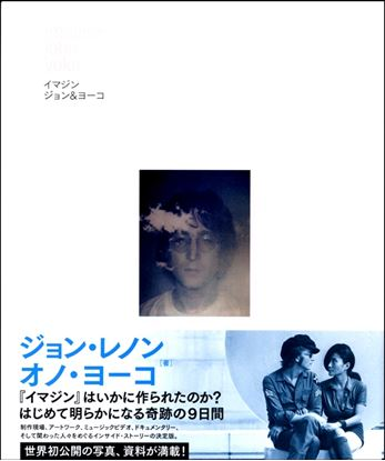 イマジン ~ジョン&ヨーコ~ の画像