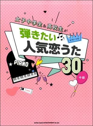 ピアノ・ソロ 女子中学生&高校生が弾きたい人気恋うた30 の画像