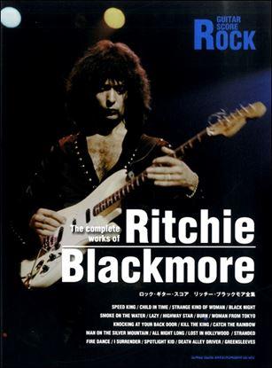 ロック・ギター・スコア リッチー・ブラックモア全集 の画像