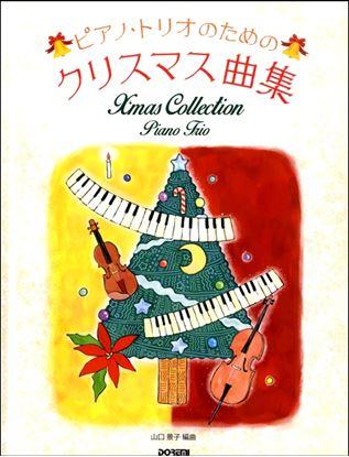 ピアノ・トリオのための クリスマス曲集 の画像