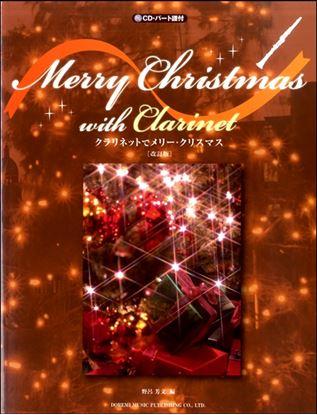 クラリネットでメリー・クリスマス[改訂版] の画像