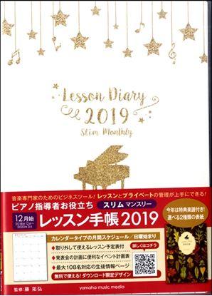 ピアノ指導者お役立ち レッスン手帳 2019 スリム/マンスリー の画像