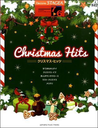 STAGEA エレクトーンで弾く 7~6級 Vol.52 クリスマス・ヒッツ の画像