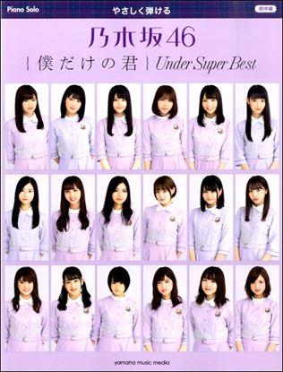 ピアノソロ やさしく弾ける 乃木坂46 『僕だけの君~Under Super Best~』 の画像