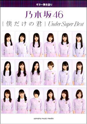 ギター弾き語り 乃木坂46 『僕だけの君~Under Super Best~』 の画像