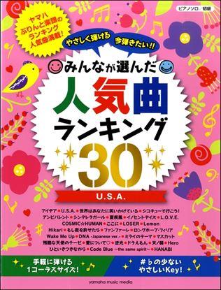 ピアノソロ やさしく弾ける 今弾きたい!! みんなが選んだ人気曲ランキング30~U.S.A~ の画像