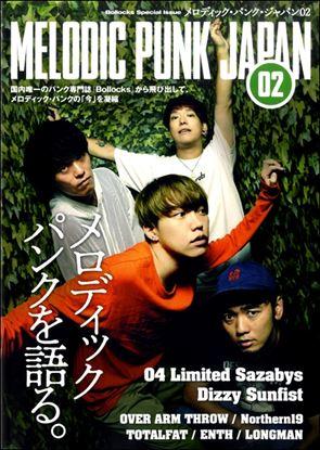 メロディック・パンク・ジャパン 02 の画像