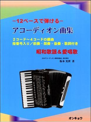 -12ベースで弾ける-アコーディオン曲集 2コード~4コードの編曲 指番号入り/前奏・間奏・後奏・歌詞付き 昭和歌謡&愛唱歌 の画像