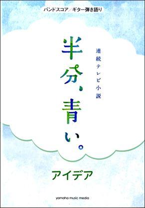 バンドスコア/ギター弾き語り 連続テレビ小説「半分、青い。」 アイデア の画像