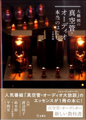 大橋慎の真空管・オーディオ本当のはなし の画像