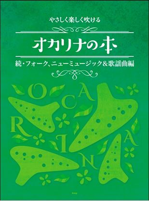 やさしく楽しく吹けるオカリナの本【続・フォーク、ニューミュージック&歌謡曲編】 の画像