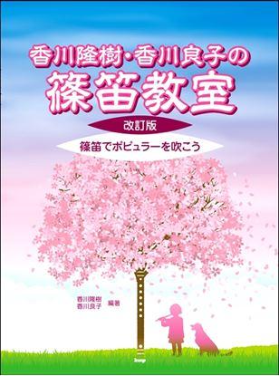 香川隆樹・香川良子の篠笛教室【改訂版】 の画像