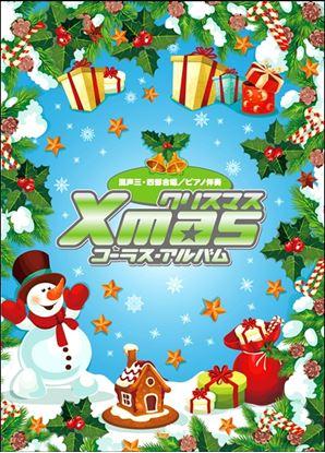 混声三・四部合唱/ピアノ伴奏 クリスマス コーラス・アルバム の画像