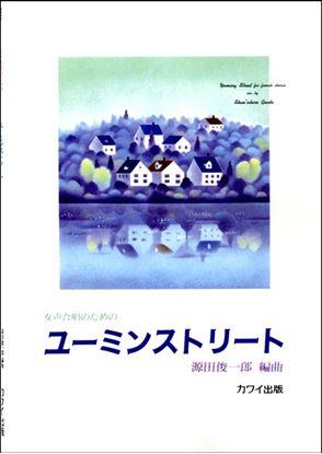 源田俊一郎:女声合唱のための 「ユーミン・ストリート」 の画像