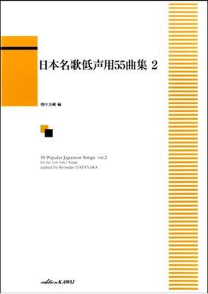 畑中良輔:「日本名歌低声用55曲集 2」 の画像