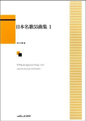 畑中良輔:「日本名歌55曲集 1」 の画像