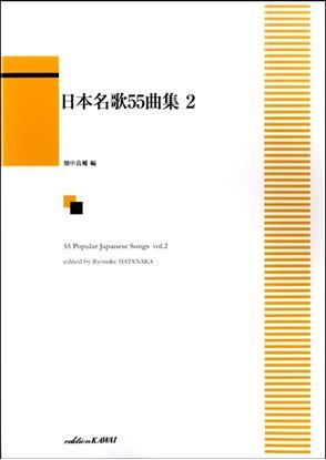 畑中良輔:「日本名歌55曲集 2」 の画像