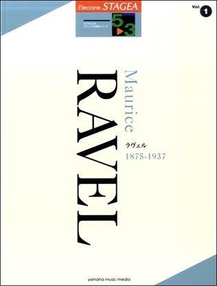 STAGEA クラシック作曲家シリーズ 5~3級 Vol.1 ラヴェル の画像