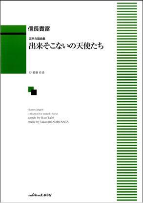 信長貴富:混声合唱曲集 「出来そこないの天使たち」 の画像