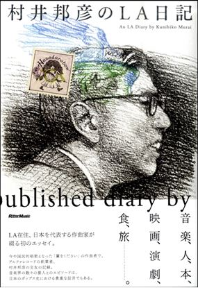村井邦彦のLA日記 の画像