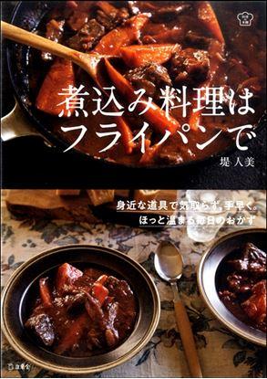 料理の本棚 煮込み料理はフライパンで の画像
