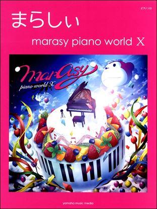 ピアノソロ まらしぃ marasy piano world Ⅹ の画像