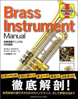 金管楽器マニュアル 日本語版 の画像