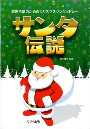 青木雅也 混声合唱のための クリスマスソングメドレー サンタ伝説 の画像