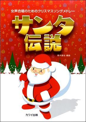 青木雅也 女声合唱のための クリスマスソングメドレー サンタ伝説 の画像