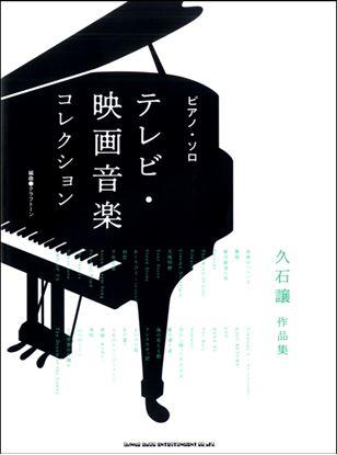ピアノ・ソロ テレビ・映画音楽コレクション~久石譲作品集~ の画像