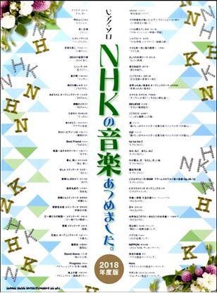 ピアノ・ソロ NHKの音楽あつめました。[2018年度版] の画像
