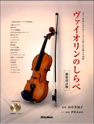 ヴァイオリンのしらべ[新装改訂版] ピアノ伴奏に合わせて1人でも楽しめる極上の20曲 の画像