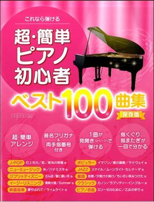 これなら弾ける 超・簡単ピアノ初心者 ベスト100曲集 保存版 の画像