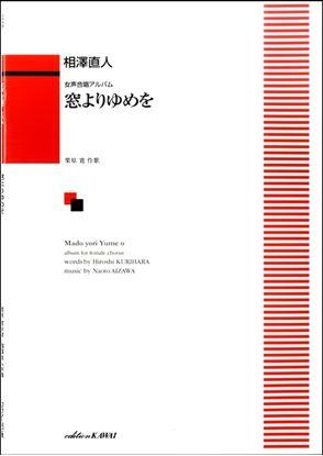 相澤直人 女声合唱アルバム 「窓よりゆめを」 の画像