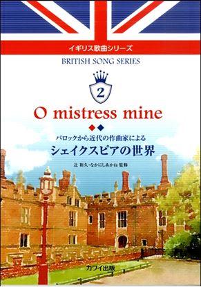 辻裕久・なかにしあかね:イギリス歌曲シリーズ2「O mistress mine シェイクスピアの世界」バロックから近代の作曲家による の画像