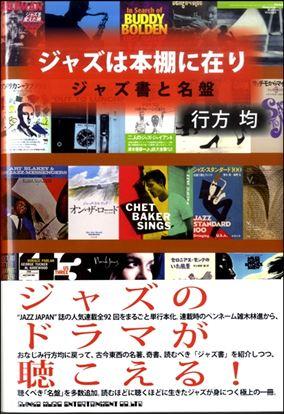 ジャズは本棚に在り ジャズ書と名盤 の画像