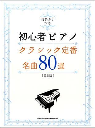 音名カナつき初心者ピアノ クラシック定番・名曲80選[改訂版] の画像
