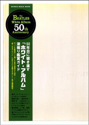 50年目に聴き直す「ホワイト・アルバム」深掘り鑑賞ガイド の画像