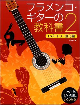 DVD&TAB譜でよくわかる フラメンコ・ギターの教科書2 の画像