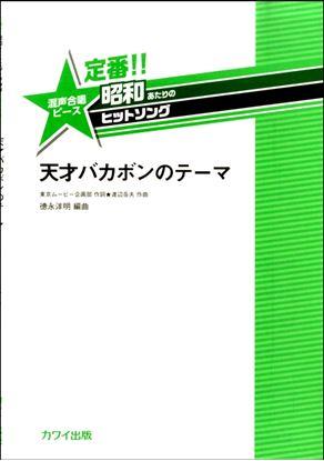 徳永洋明:定番!!昭和あたりのヒットソング 混声合唱ピース 「天才バカボンのテーマ」 の画像