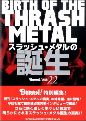 BURRN!叢書 22 スラッシュ・メタルの誕生 の画像