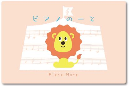 CN-32ピアノのーと ライオン【発注単位:10冊】 の画像